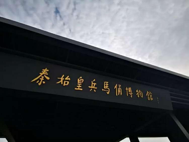 兵马俑图片_西安旅行社_ (15)