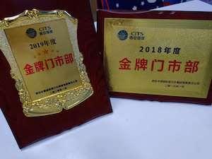 西安中国国际旅行社太华北路荣获2018年西安国旅金牌门市称号