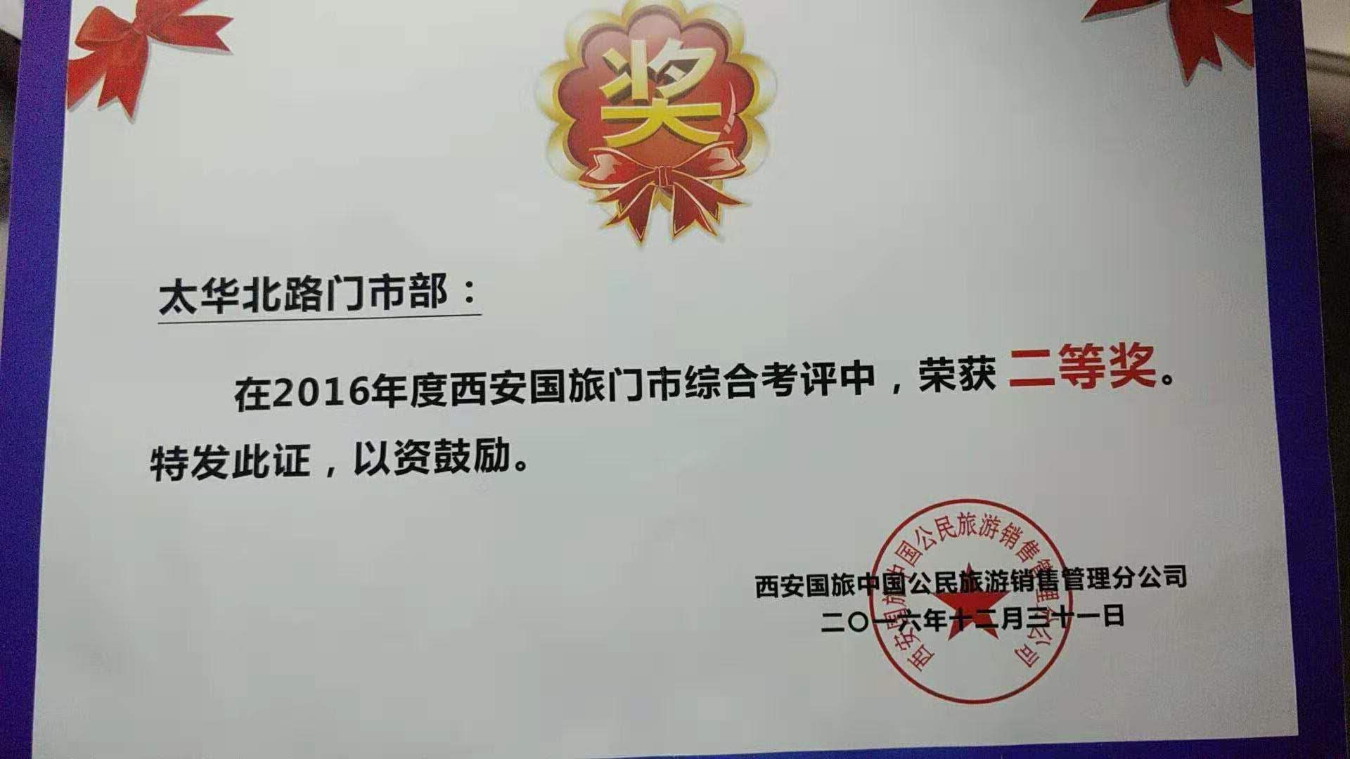 西安中国国际旅行社太华北路荣获2016年西安国业绩考核二等奖