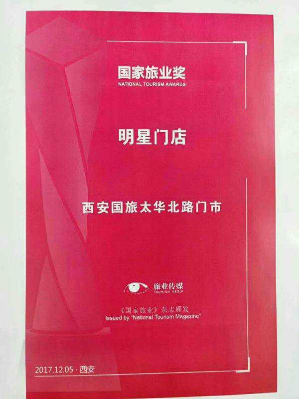 西安中国国际旅行社太华北路荣获西安国旅国家旅游奖明星门店称号称号